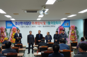 염산면 이장단장 이·취임식 개최