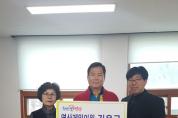 김은규 염산제일의원장 2,000만원 지정 기탁