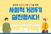 영광군, 코로나19 예방 고강도 '사회적 거리두기' 추진
