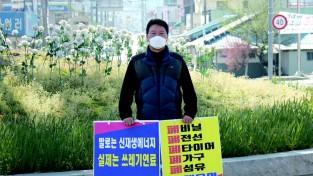 영광열병합발전소 반대 1인 릴레이 시위 이어져