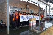 영광소방서 백수읍 의용소방대 설맞이 위문활동