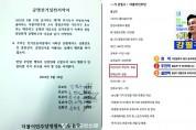 강필구 영광군의장,선거공보물 후보자정보자료 허위 기재