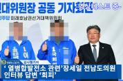 ' 열병합발전소 관련'장세일 전남도의원 인터뷰 답변 '회피'
