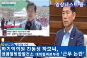 하기억의원 친동생 하모씨,영광열병합발전소 대외협력본부장 '근무 논란'